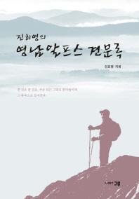 진희영의 영남알프스 견문록