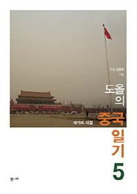도올의 중국 일기. 5
