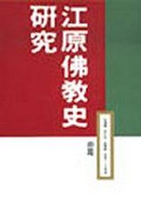강원불교사연구
