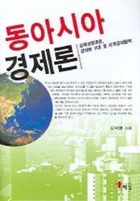 동아시아 경제론