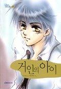 거인의 아이(BLUE BOOKS 2)
