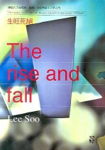 THE RISE AND FALL(생왕사절)