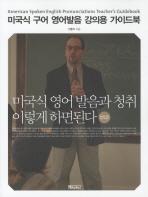 미국식 구어 영어발음 강의용 가이드북