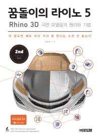꿈돌이의 라이노 5 Rhino : 3D 곡면 모델링의 원리와 기법