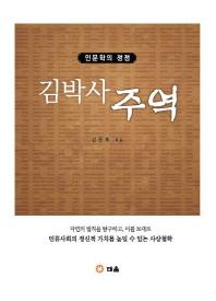 김박사 주역