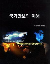 국가안보의 이해
