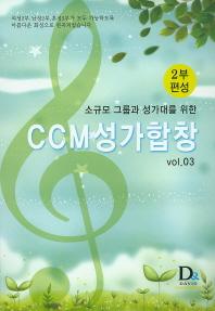 소규모 그룹과 성가대를 위한 CCM성가합창(2부편성) Vol.3