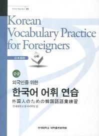 외국인을 위한 한국어 어휘연습:일본어