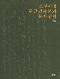 조선시대 한글필사본과 문자생활
