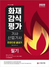 화재감식평가 기사 산업기사 한권으로 끝내기(2020)
