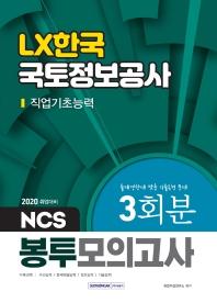 NCS LX 한국국토정보공사 직업기초능력 봉투모의고사 3회분(2020)