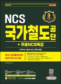 2021 하반기 국가철도공단 NCS 기출예상문제+실전모의고사 5회+무료NCS특강