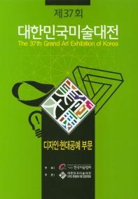 제37회 대한민국미술대전: 디자인 현대공예 부문