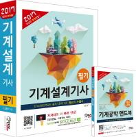 기계설계기사 필기 + 주요과목 핸드북(2017)