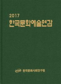 한국문화예술연감(2017)