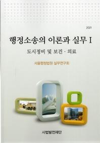 행정소송의 이론과 실무. 1(2021)