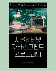 사물인터넷 자바스크립트 프로그래밍