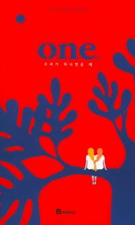 원(ONE)
