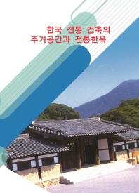 한국 전통 건축의 주거공간과 전통한옥