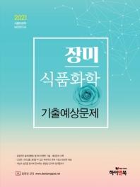 장미 식품화학 기출예상문제(2021)