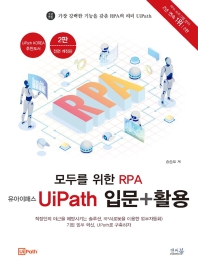 모두를 위한 RPA 유아이패스(UiPath)입문 + 활용