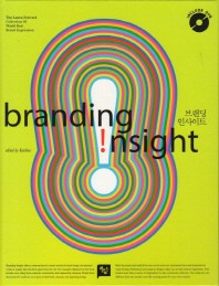브랜딩 인사이트(Branding Insight)