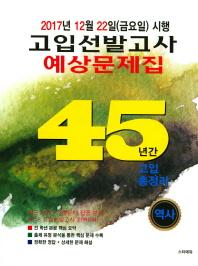 역사 고입선발고사 예상문제집 45년간 고입총정리(2017)
