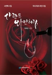 사랑도 와인처럼