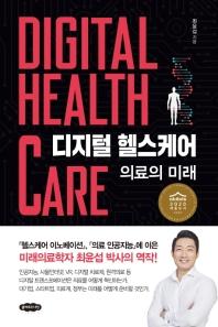 디지털 헬스케어: 의료의 미래