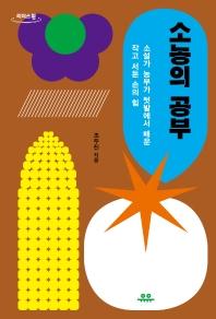 소농의 공부(큰글자도서)