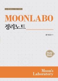 MOONLABO 정리노트(Study Book)