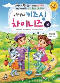 박현영의 키즈싱 차이니즈. 3