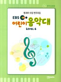 EBS 어린이음악대 Level. 6