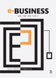 e-비즈니스