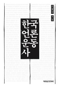 한국언론운동사