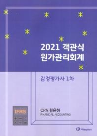 객관식 원가관리회계(감정평가사 1차)(2021)