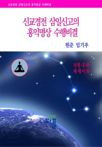 신교경전 삼일신고의 홍익명상 수행비결