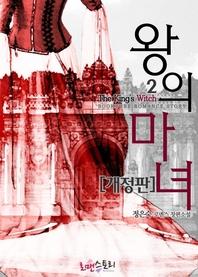 왕의 마녀 2 (개정판) (완결)