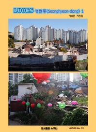LUOES 성현동(Seonghyeon-dong)1 이용민 사진집