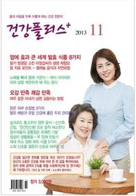 건강플러스 2013년11월호