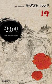 실록대하소설 조선왕조500년 19. 장희빈