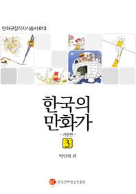 한국의 만화가 3