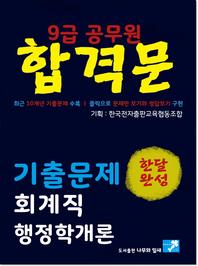 9급 공무원 합격문 기출문제 회계직 행정학개론