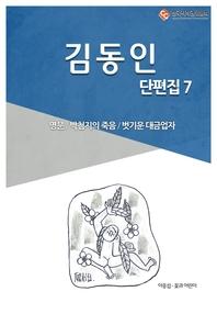 김동인 단편. 7