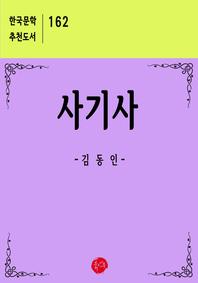 사기사 : 한국문학 추천도서 162
