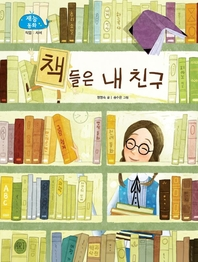 책들은 내 친구(사서)