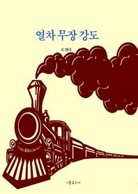 열차 무장강도