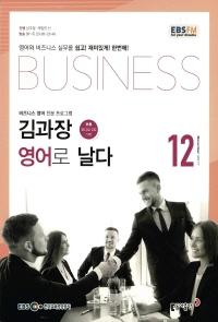 김과장 비즈니스 영어로 날다(방송교재 2017년 12월)(부록포함)