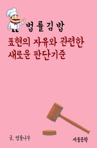 법률 김밥   표현의 자유와 관련한 새로운 판단기준