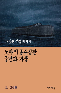 재밌는 성경 이야기   노아의 홍수심판 (풍년과 가뭄)